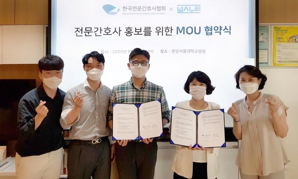 널스노트와 한국전문간호사협회는 18일 분당서울대병원에서 업무협약(MOU)을 체결했다.